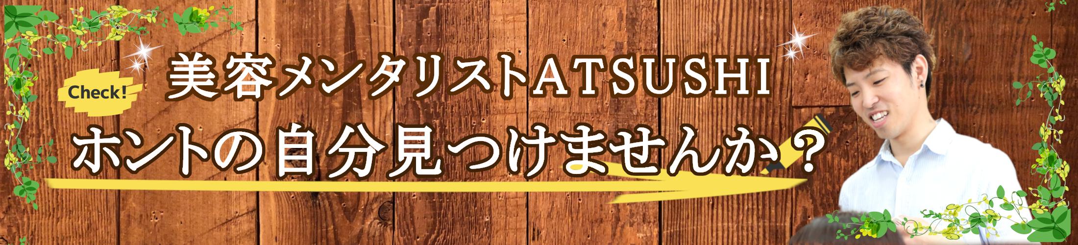 美容メンタリストATSUSHI ホントの自分見つけませんか?